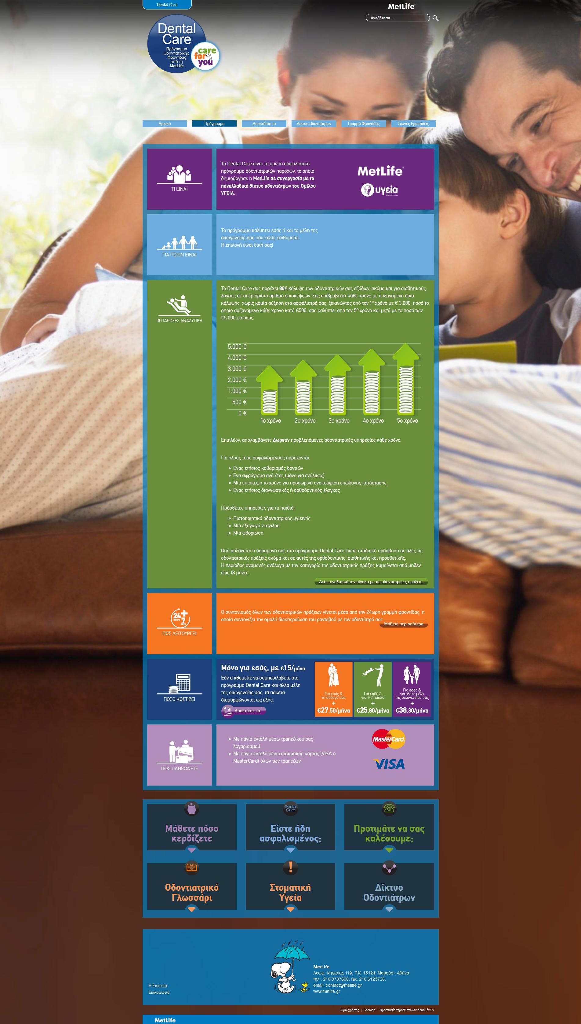 Οδοντιατρική Άσφάλιση Υγείας - Πρόγραμμα 2015-02-25 01-22-19