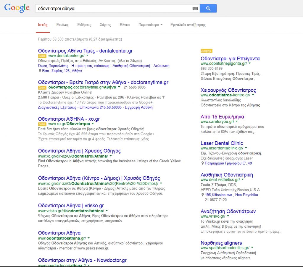 οδοντιατροι αθηνα - Αναζήτηση Google 2015-02-25 00-42-04