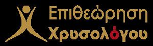 cropped-logo-xrisologou300x902