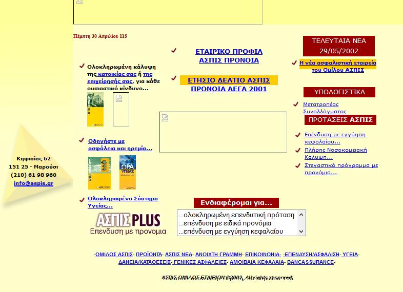 aspis2003b