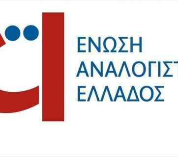 enosi-analogiston-elladas